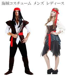 ハロウィン コスプレ 海賊 コスチューム メンズ レディース 仮装 ハロウィン フリーサイズ