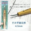 すみ平曲左斜4.5ミリ 消しゴムはんこ 彫刻刀 パワーグリップ power grip 余白処理 三木章刃物本舗
