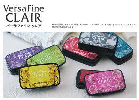 バーサファイン・クレア【送料無料】VersaFineCLAIRツキネコインク選べる5色