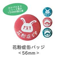 【缶バッジ】花粉症マーク花粉症バッジ