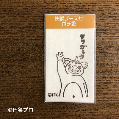 ポチ袋 3枚入り 日本製 快獣ブースカ