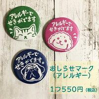 【缶バッジ】お知らせマーク(アレルギー)ネコ・トイプードル・パグ
