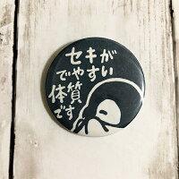 【缶バッジ】お知らせマーク(体質)ペンギン