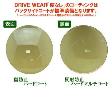偏光調光レンズDRIVEWEAR(ドライブウェア)【度なし】1.53球面トリロジー素材バックサイドコート標準装備2枚1組【納期:即日〜3日程度】【送料無料】