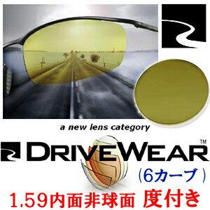 偏光調光レンズDRIVEWEAR(ドライブウェア)【度付6カーブ】1.59内面非球面ポリカーボネイトプラスチックハードマルチコート+SHC(超撥水)コート標準装備2枚1組【送料無料】