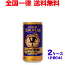 【2ケースセット】ジョージアヨーロピアンコクの微糖 185g缶