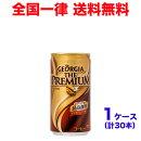 【1ケース】ジョージアザ・プレミアム缶185g