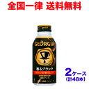 【2ケースセット】ジョージアヨーロピアン香るブラック 400mlボトル缶