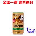 【1ケース】ジョージアエメラルドマウンテンブレンド至福の微糖 缶 185g