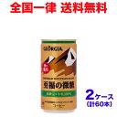 【2ケースセット】ジョージアエメラルドマウンテンブレンド至福の微糖 缶 185g