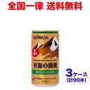 【3ケースセット】ジョージアエメラルドマウンテンブレンド至福の微糖 缶 185g
