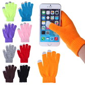 アウトレット品  iPhone スマホ手袋 スマートフォン用タッチパネル対応手袋 無地 メンズ スマホ手袋 レディース 防寒グローブ ネコポス速達便       02P03Dec16