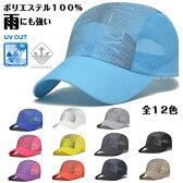 送料無料 アウトレット品 IVC ランニング キャップ 軽量デザイン 帽子 速乾 通気性 日よけ レディース キャップ メンズ キャップ 雨 代金引換払いは別途追加送料あり     02P03Dec16