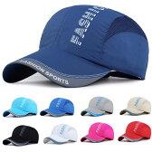 今だけ 送料無料b FASHION  ランニング キャップ 超軽量 帽子 速乾 通気性 レディース キャップ メンズ キャップ 雨 代金引換払いは別途追加送料あり      02P03Dec16