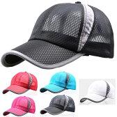 メッシュ ランニング キャップ 軽量 帽子 メッシュ 日よけ 速乾 通気性  レディース キャップ メンズ キャップ 代金引換払いは別途追加送料あり     02P03Dec16