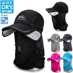 GUANLIN ランニングキャップ UVカット サンガード付き フェイスカバー フェイスガード スポーツキャップ メッシュ 深め 帽子 速乾 通気性 メンズ レディース