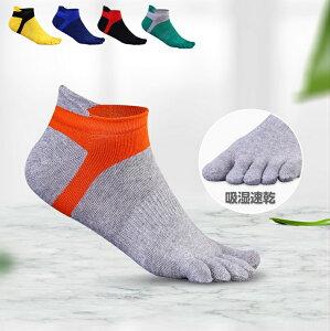 ランニングソックス アウトドア 5本指ソックス ランニングウェア 通気性 メッシュ 靴ズレ予防 靴下 スポーツウェア メンズ レディース