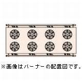 タニコーガスレンジ(アルファーシリーズ)型式:NR2480BW寸法:幅2400mm 奥行900mm 高さ800mm送料:無料 (メーカーより)直送保証:メーカー保証付受注生産品、納期約2週間
