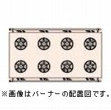 タニコーガスレンジ(アルファーシリーズ)型式:NR2480CW寸法:幅2400mm 奥行120mm 高さ800mm送料:無料 (メーカーより)直送保証:メーカー保証付受注生産品、納期約2週間