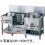 業務用厨房機器, 中華レンジ CRCR-160H1600mm 750mm 750mm ()2