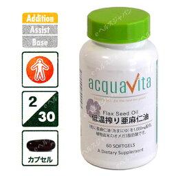 (送料無料・定形外郵便)アクアヴィータ 低温絞り亜麻仁油(アクアビータ・Acquavita) アマニオイル 亜麻仁油 オメガ3系脂肪酸 αリノレン酸 リグナン 必須脂肪酸 DHA サプリ