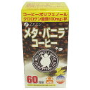 ファイン メタバニラコーヒー 除菌梱包 プレゼント 元気 スタミナ サプリ 健康食品 包装ラッピング可(有料)