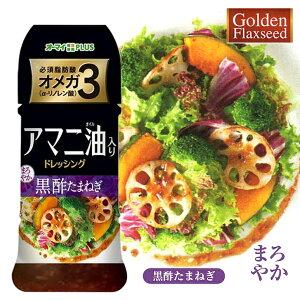 (送料無料・定形外郵便)アマニ油 ドレッシング 黒酢たまねぎ 日本製粉(ニップン)(定形外郵便・送料無料) 健康油 亜麻仁油 アマニオイル オメガ3系 α-リノレン酸 必須脂肪酸 DHA ドコサヘキサエン酸