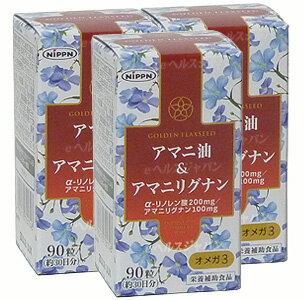 アマニ油&アマニリグナン【3本セット】日本製粉(ニップン):(えごま油を超える!?)(アマニオイル)アマニリグナンで健康生活!【RCP】【同梱区分J】