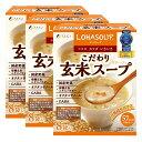 ファイン こだわり玄米スープ(3箱セット) 敬老の日 ギフト プレゼント 元気 スタミナ 健康 健康食品 包装ラッピング可(有料) その1
