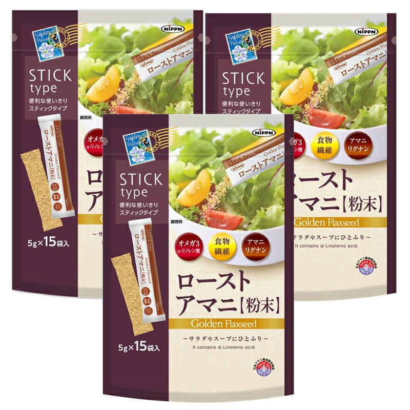 ローストアマニ粉末【3袋セット】日本製粉【RCP】【同梱区分J】