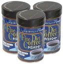ファイン ダイエットコーヒー(3本セット) サプリメント ポリフェノール クロロゲン酸 健康維持 サプリ 生活習慣 父の日 ギフト プレゼント 包装ラッピング可(有料)