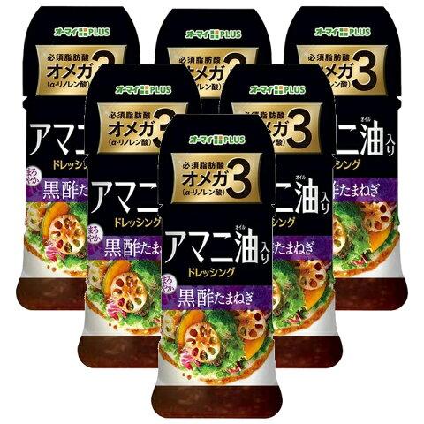 アマニ油 ドレッシング 黒酢たまねぎ(6本セット) 日本製粉(ニップン) 同梱区分J