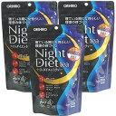 (送料無料)オリヒロ ナイトダイエットティー(3袋セット) 寝ながら 睡眠 簡単 ダイエット キャンドルサービスブッシュ 金時しょうが ルイボス 甜茶 母の日 ギフト プレゼント 包装ラッピング可(有料)