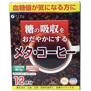 ファイン メタコーヒー 機能性表示食品/マルマン【RCP】【同梱区分J】