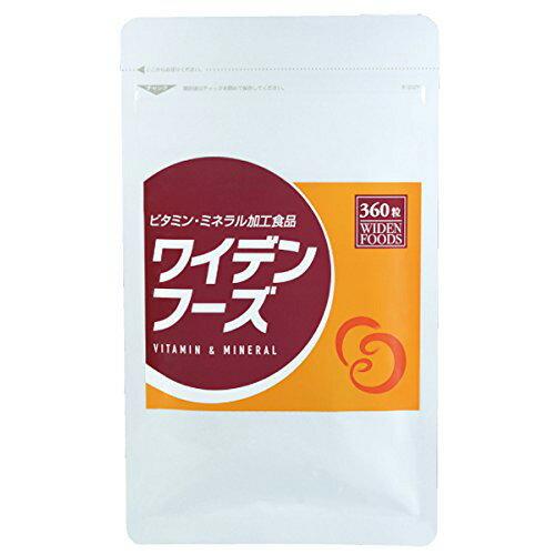 ニチニチ製薬 ワイデンフーズ 360粒【RCP】【同梱区分J】