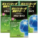 メモリーライフ(3本セット) 富山薬品 同梱区分J
