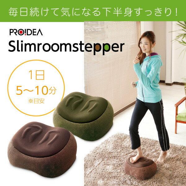 スリムルームステッパー【踏み台昇降】