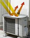 直射日光・太陽熱をシャットアウト!!室外機の負担軽減に。エアコン室外機遮熱テント【エアコン...
