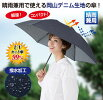 岡山デニム折りたたみ傘