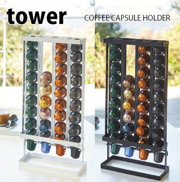 コーヒーカプセルホルダー タワー Sサイズ用