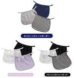 ドレスアップ胸元カバー 3色組【メール便配送・代引不可】