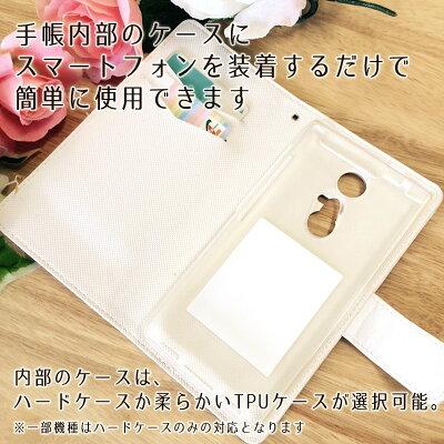 iphone7ケーススマホケース手帳型ほぼ全機種対応内部が選べる手帳型ケースMONOMO-01Jアローズアンドロイドワン507SHアクオスAQUOSLSHV37エクスペリアSO-02JギャラクシーUQモバイルaquoslカバー509SHPriori4androidones1ケースワイモバイル雷神