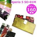 Xperia 5 SO-01M スマホケース 手帳型 【デザイン160種】docomoエクスペリア5カバー 手帳 ドコ……
