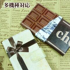 みんなビックリ!? 本物みたいなかわいい板チョコレート 手帳型ケース xperia Z4 SO-03G z3 SO...