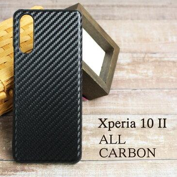 Xperia 10 II ケース 訳あり【ALL CARBON】スマホケース側面までカッコいいカーボン柄 エクスペリア10マーク2 男性向け 女性向け シンプル かっこいい おしゃれ 横までカーボンのスマホカバー Xperia10ii SO-41A SOV43 A001SO 携帯ケース 黒色 ブラック