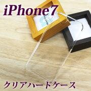 アイフォン クリアケース ハードカバー アップル アイフォーンセブン