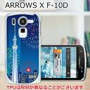 ARROWS X F-10D/ISW13F ケース/カバー 【スカイツリーと花火 白打クリア】f10d ARROWS X F-10D/...