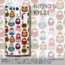 送料無料 DIGNO S KYL21 ケース/カバー 【マトリョーシカちゃん 無地白】DIGNO S kyl21 DIGNO S KYL21専用ハードケース/カバー