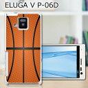 ELUGA V P-06D ケース/カバー 【Basketball 塗装ケースベース】p06d ELUGA V P-06DUV硬化印刷の...