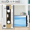 ELUGA V P-06D ケース/カバー 【カセット 白打クリア】p06d ELUGA V P-06DUV硬化印刷の保護ケー...